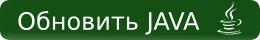 Путевой лист - обновить Java