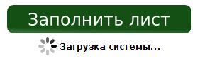 Путевой лист - вход в систему Автолист-ТС