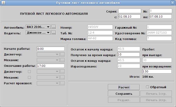 Форма для заполнения путевого листа - АвтоЛист-ТС
