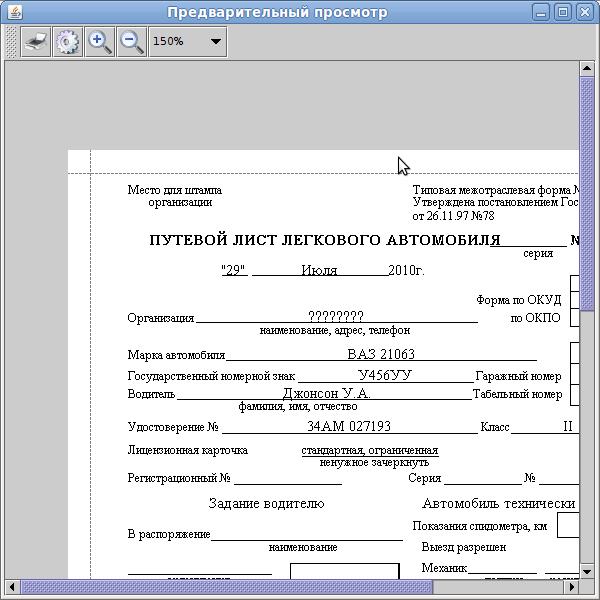Печать путевых листов - АвтоЛист-ТС